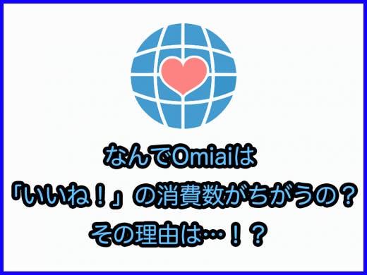 なんでOmiaiは「いいね!」の消費数がちがうの?その理由はユーザーのためだった!?