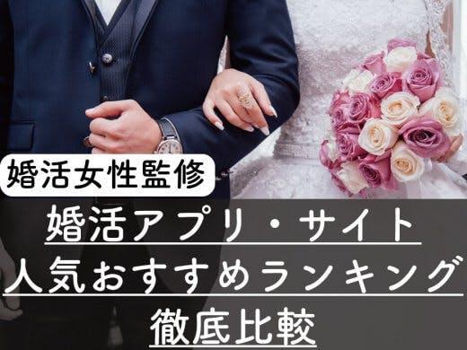 おすすめ婚活アプリ7選|結婚実績のあるサイトをランキングで紹介