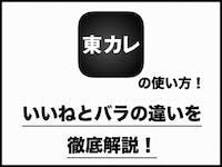 マッチングアプリ東カレデート(旧マッチラウンジ)の使い方|いいねとバラの違いを徹底解説!