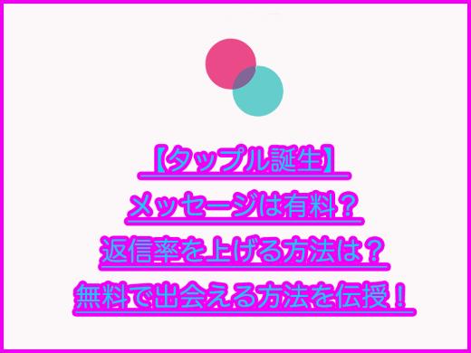 【タップル誕生】メッセージは有料?返信率を上げる方法は?無料で出会える方法を伝授!