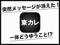 【東カレデート】突然メッセージが消えた!一体どうゆうこと!?