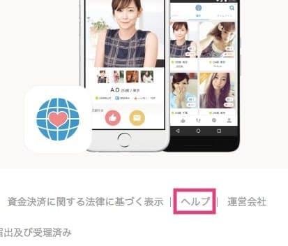 omiaiホームページ
