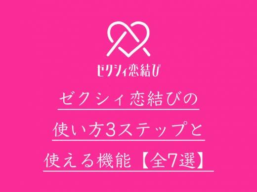 ゼクシィ恋結びの使い方3ステップと使える機能の仕組み【全7選】