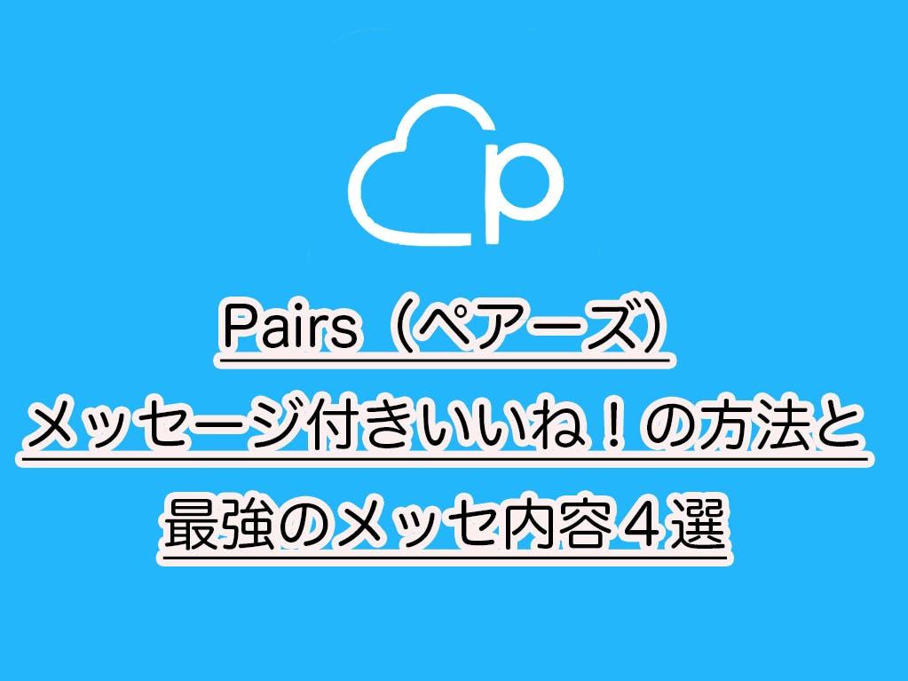 マッチングアプリ with いいね