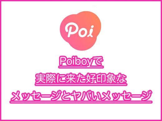 Poiboy(ポイボーイ)で実際に来た好印象なメッセージとヤバいメッセージ