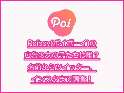 Poiboy(ポイボーイ)の広告の女の子たちは誰?名前からTwitter/インスタ調査