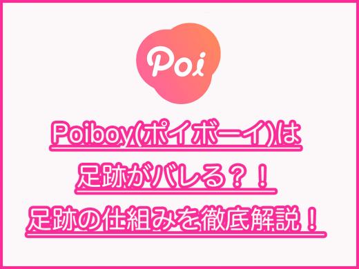 Poiboy(ポイボーイ)は足跡がバレる?!足跡の仕組みを徹底解説!