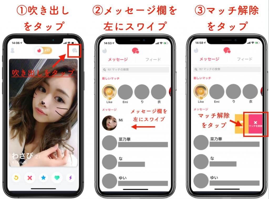 Tinder マッチ解除方法 (1)