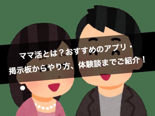 ママ活とは?おすすめのアプリ・掲示板からママ活のやり方、体験談までご紹介!