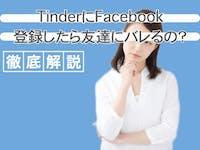 Tinder(ティンダー)にFacebook連携したら友達にバレない?