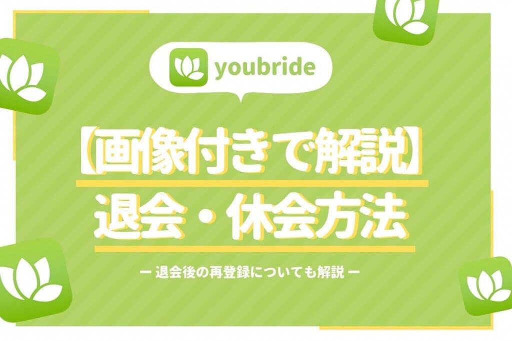youbride 退会方法 アイキャッチ