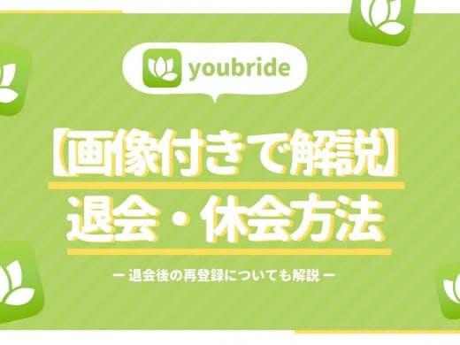 【画像付き】ユーブライド(youbride)の休会・退会方法を解説