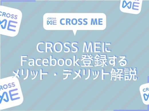 CROSS ME(クロスミー)Facebook登録で知り合いにばれるかも!?TwitterとSMS認証も危険?