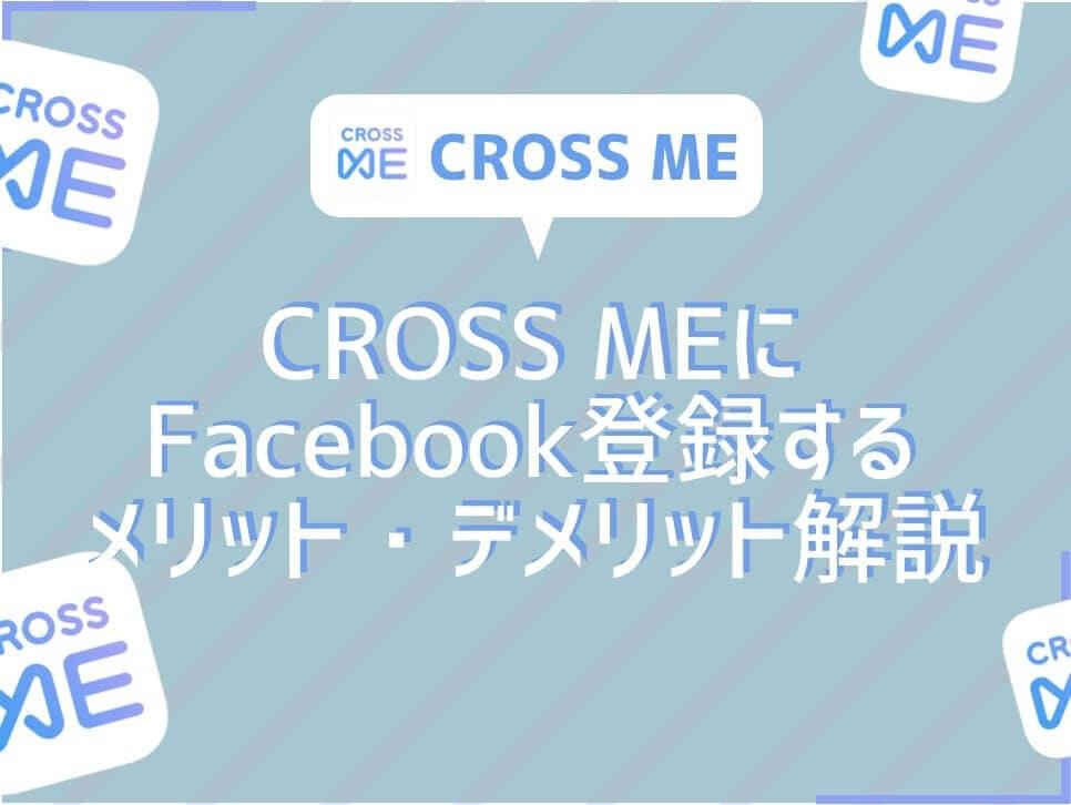 CROSS ME Facebook登録 アイキャッチ