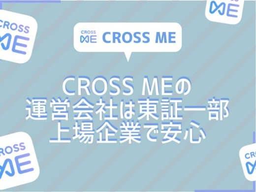 危険ゼロ!CROSS ME(クロスミー)の運用会社は東証一部!?