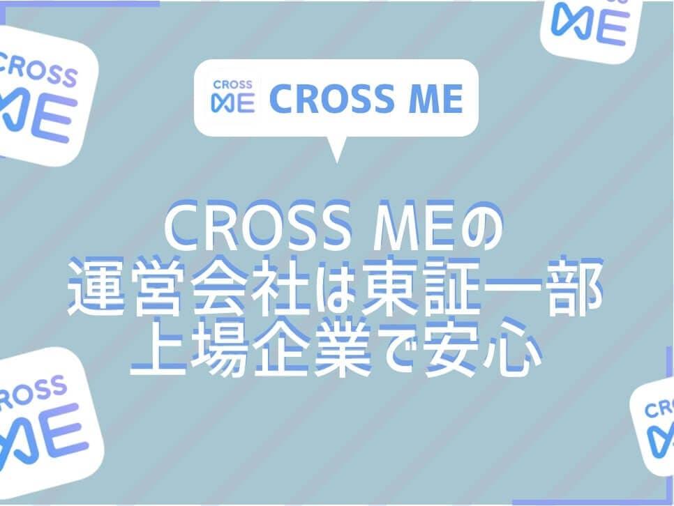 CROSS ME 運営会社 アイキャッチ