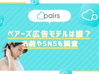 Pairs(ペアーズ)の広告のモデルはだれ?気になる美女を徹底仮説!
