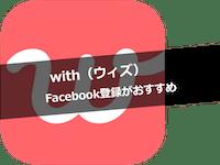 マッチングアプリwith(ウィズ)でFacebookログインしてもバレない?友達数は関係ある?