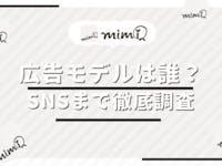 【mimiアプリ】の広告モデルは誰?美男美女がいるのか徹底調査!