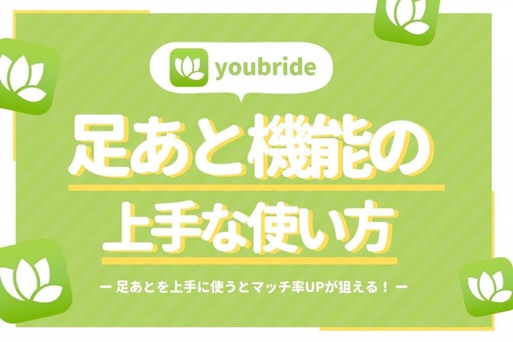 youbride 足あと アイキャッチ