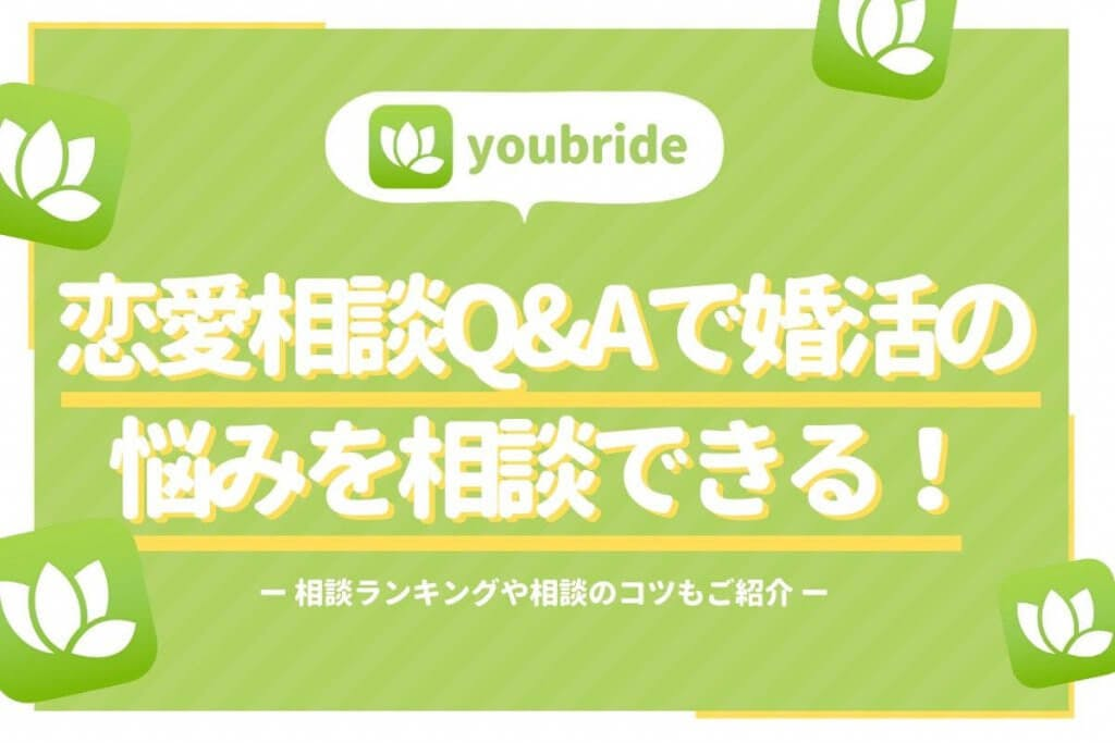youbride 婚活Q&A