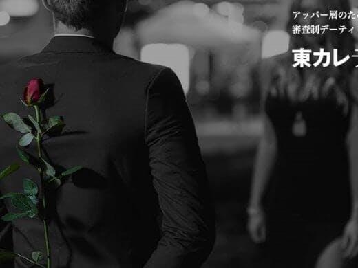 【東カレデート体験談】|年収の話で態度が急変!コンサル経営者(23)