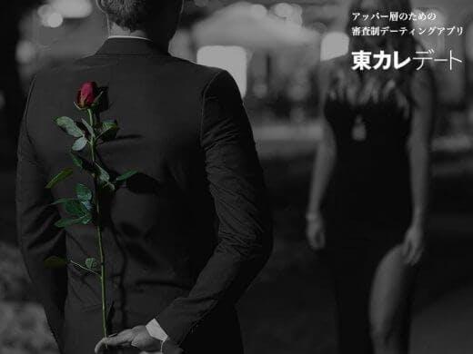 【東カレデート体験談】|自称北村匠くん似、実際山田孝之さん似の男性(29)