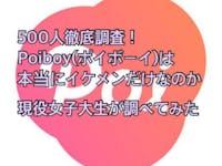 500人徹底調査!Poiboy(ポイボーイ)男性は本当にイケメンだけなのか現役女子大生が調べてみた