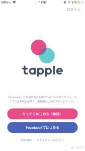 タップルログイン