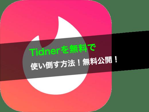 Tinder(ティンダー)で無料で出会う方法を公開!