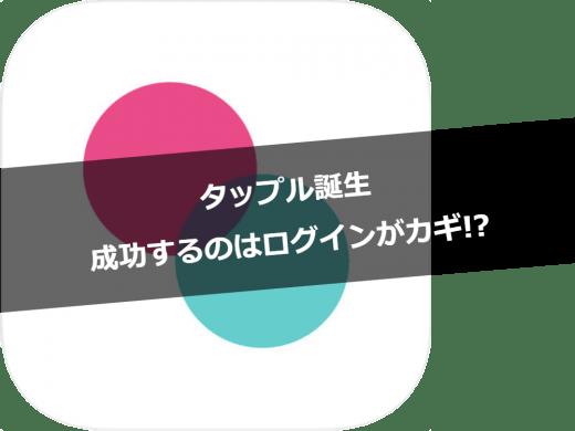 【タップル誕生】登録方法/ログインできない原因/オンライン表示について大解説!