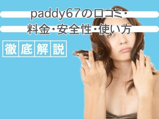 パパ活アプリpaddy67(パディロクナナ)の口コミ・料金・安全性・使い方を徹底解説