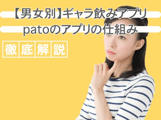 月150万稼ぐギャラ飲み女子が教えるアプリpato(パト)の特徴や使い方を解説