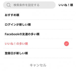 withいいね順