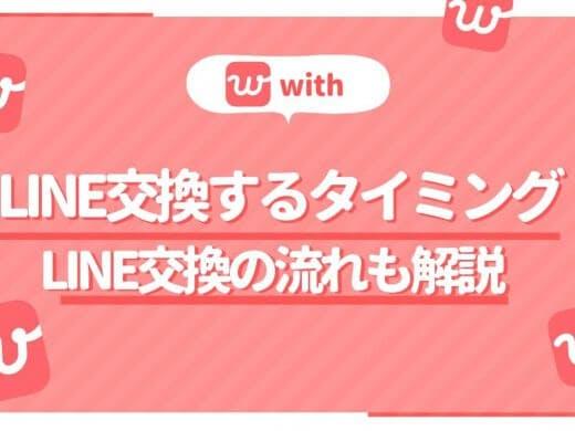 with LINE交換 アイキャッチ