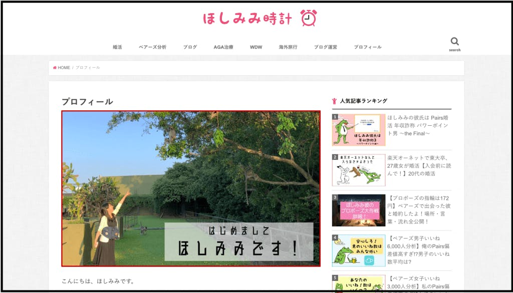 ブログ ランキング 婚活 アラフォー