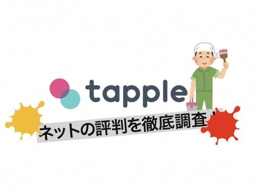 マッチングアプリ「タップル誕生」とは趣味から気軽に出会えるシステム!