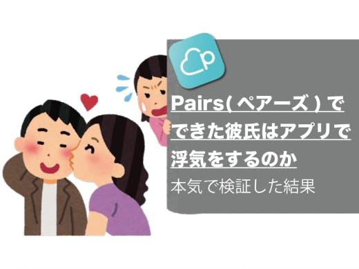 【体験談】Pairs(ペアーズ)でできた彼氏はマッチングアプリで浮気をする?