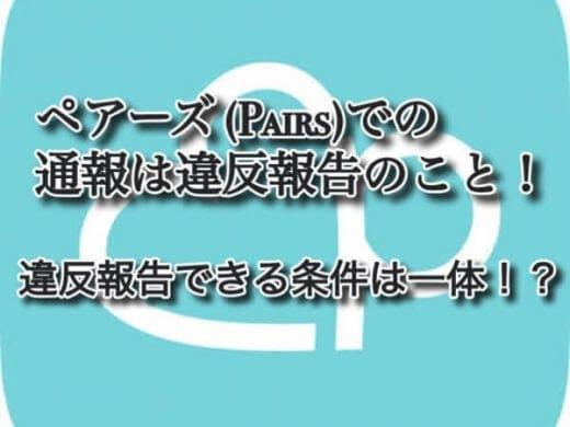ペアーズ(Pairs)での通報は違反報告のこと!違反報告できる条件は一体?