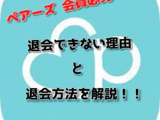 【pairs(ペアーズ)会員必見】ペアーズを退会できない理由や方法を解説!