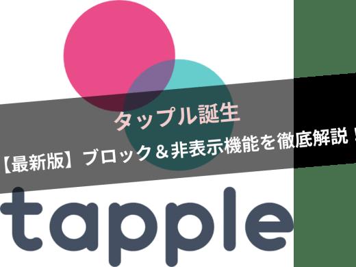 【最新版】タップル誕生のブロック&非表示方法を徹底解説!ブロックはマッチング後にしかできない!