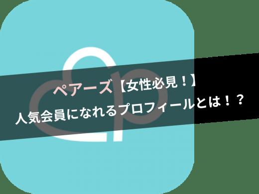 【女性必見!】ペアーズの人気会員を目指せ!プロフィール大作戦!