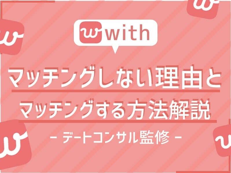 with マッチングしない アイキャッチ