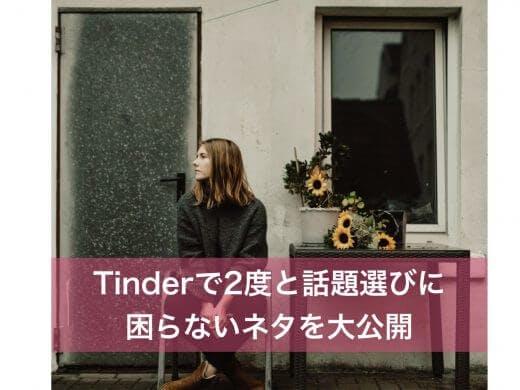 Tinder(ティンダー)で2度と話題選びに困らないネタを公開!