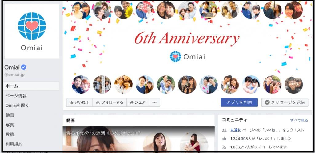 Omiai 公式Facebook