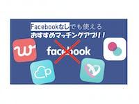 Facebook(フェイスブック)連動なしでも使える恋活出会い系マッチングアプリ