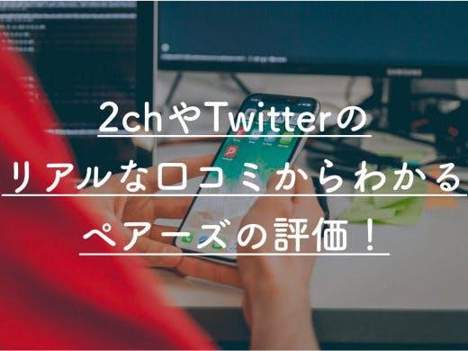【ぶっちゃけ】マッチングアプリPairs(ペアーズ)ユーザーの2ch(5ch)レビューまとめ
