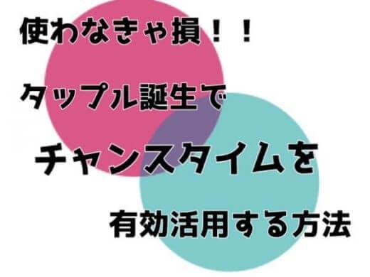 使わなきゃ損!!タップル誕生のチャンスタイムの有効活用の仕方を大公開!