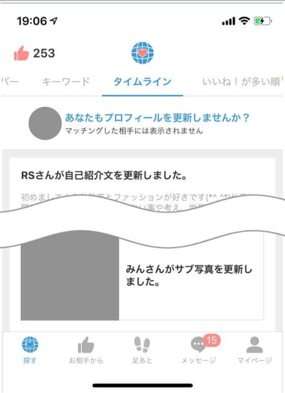 Omiai タイムライン (1)