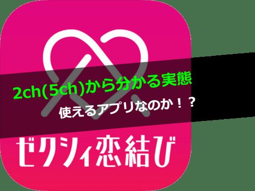 【ゼクシィ恋結び】評判/評価/口コミ/2ch(5ch)から分かる実態は…?